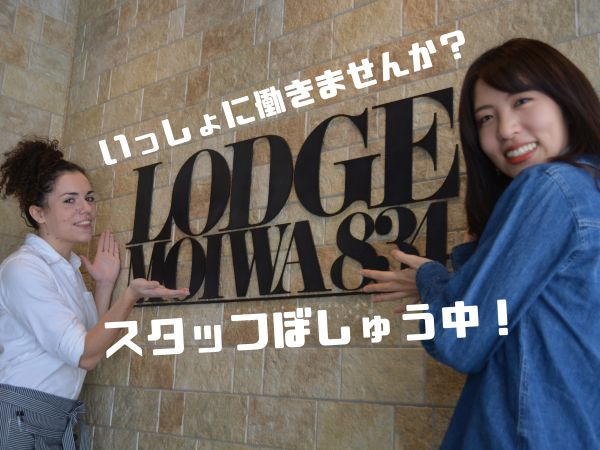The Lodge Moiwa834施設写真